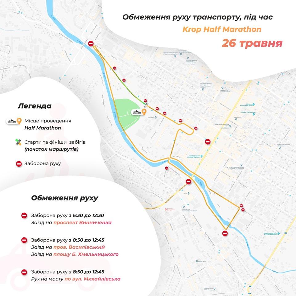 Завтра у Кропивницькому відбудеться півмарафон: розклад заходу та схема обмеження руху - 2 - Події - Без Купюр