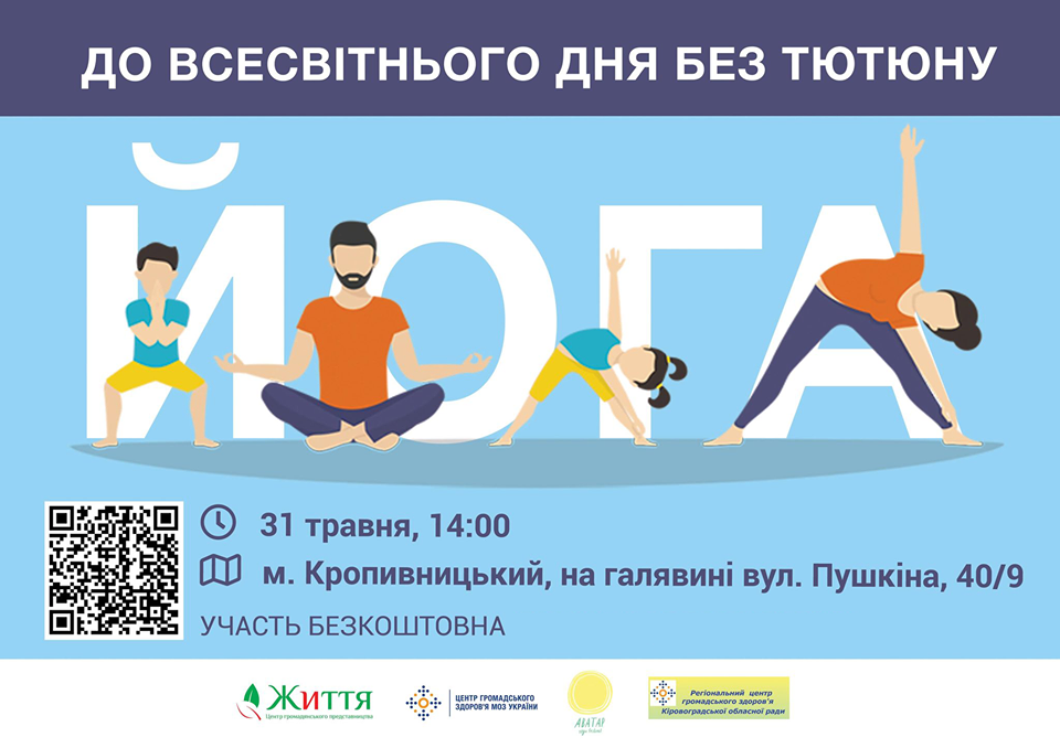 Без Купюр Кропивничан запрошують на заняття з йоги на свіжому повітрі Події  регіональний центр громадського здоров'я Кропивницький йога