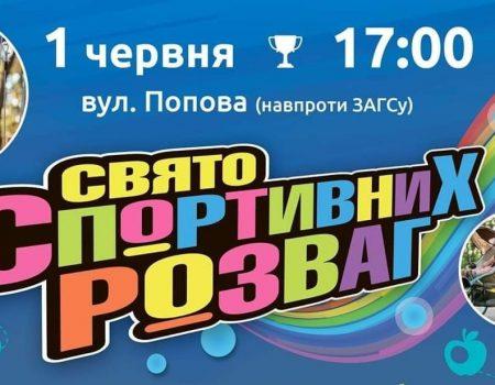 Завтра на Попова в Кропивницькому відбудеться свято спортивних розваг
