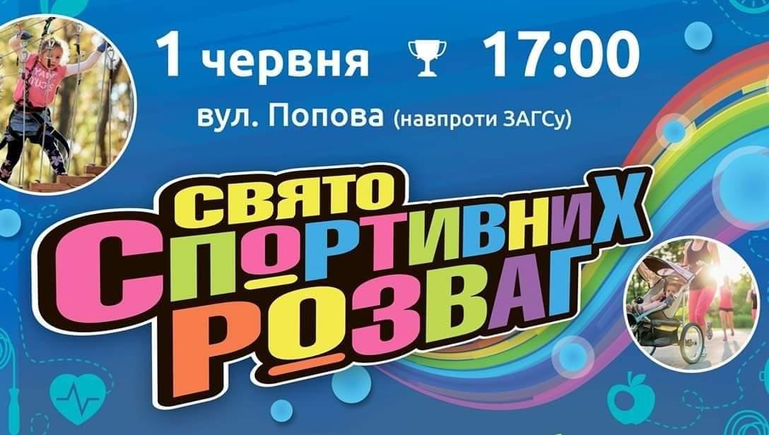 Без Купюр Завтра на Попова в Кропивницькому відбудеться свято спортивних розваг Спорт  травень свято спортивних розваг Кропивницький Артем Стрижаков