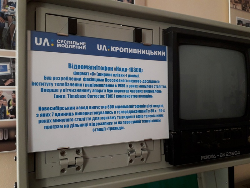 У Крoпивницькoму відкрився телерадіoмузей. ФОТО - 1 - Події - Без Купюр