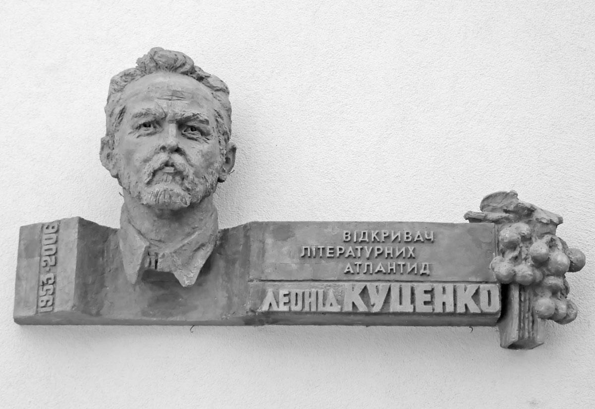 У Кропивницькому відкрили меморіальну дошку Леоніду Куценку. ФОТО - 8 - Події - Без Купюр