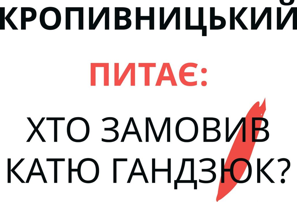 """Без Купюр Кропивницький вимагатиме відповіді на питання """"Хто замовив Катю Гандзюк?"""" Події  Кропивницький Катя Гандзюк"""