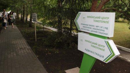Депутати дозволили продаж землі біля онкодиспансеру Центру томотерапії