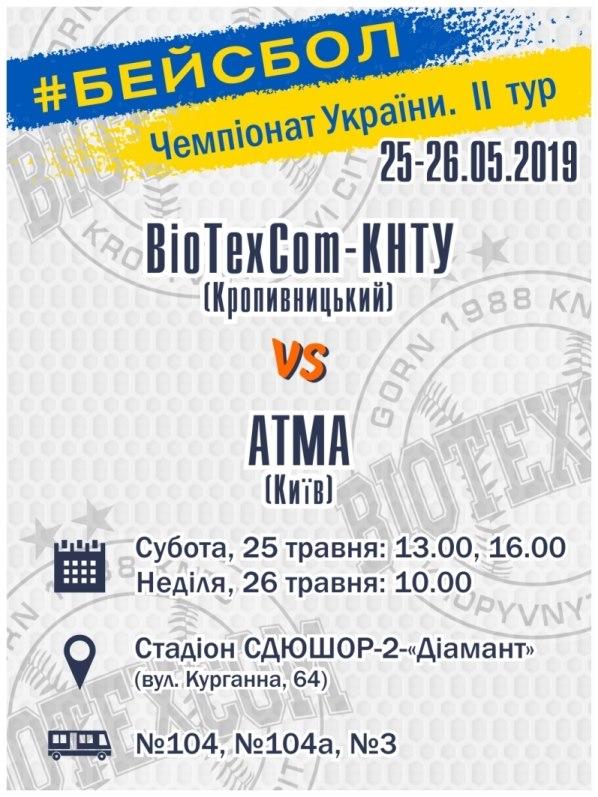 Без Купюр Кропивничан запрошують на ІІ тур чемпіонату України з бейсболу Спорт  Кропивницький бейсбол