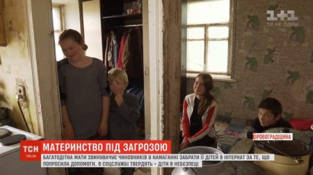 На Кіровоградщині багатодітна мати бореться з чиновниками за власних дітей. ВІДЕО