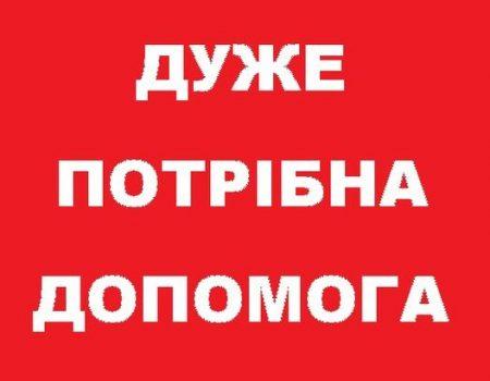 Багатодітній мамі з Кропивницького терміново потрібні донори крові