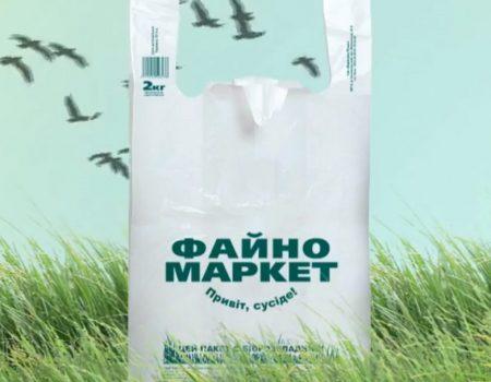 """Кропивницька мережа магазинів перейшла на """"біорозкладні"""" пакети"""