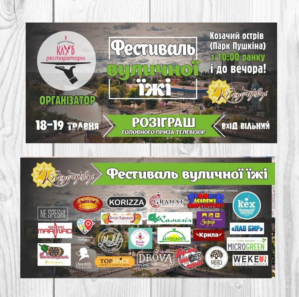 """Кропивничан запрошують на """"Фестиваль вуличної їжі"""" - 1 - Події - Без Купюр"""