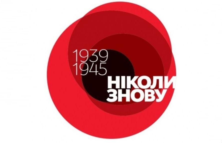 Перелік заходів з відзначення пам'ятних дат 8 та 9 травня - 1 - Події - Без Купюр