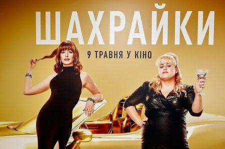 У Кропивницькому стартують прем'єри фільмів про шахрайок, покемонів та черлідерів