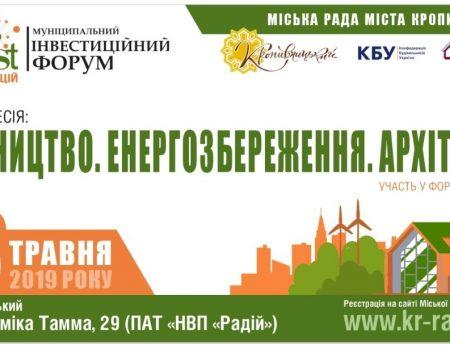 На міському Інвестфорумі обговорять оновлення Генплану Кропивницького