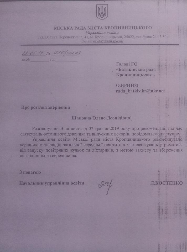 Без Купюр Школам Кропивницького рекомендували утриматись від запуску повітряних кульок Життя  повітряні кулі Кропивницький