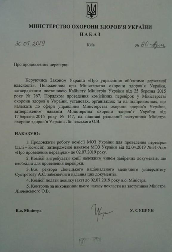 МОЗ продовжило термін перевірки Донецького медвишу в Кропивницькому - 1 - Життя - Без Купюр