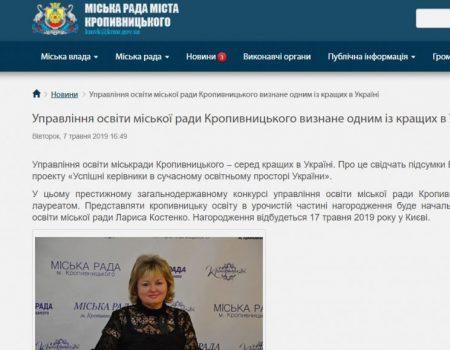 Управління освіти Кропивницького стало лауреатом загадкового конкурсу