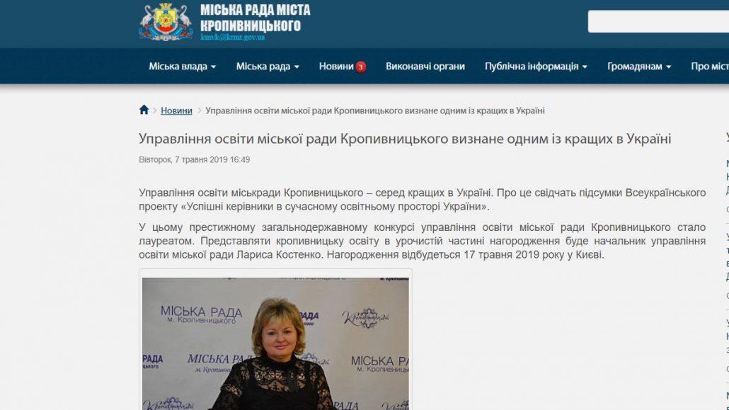 Управління освіти Кропивницького стало лауреатом загадкового конкурсу - 1 - Освіта - Без Купюр