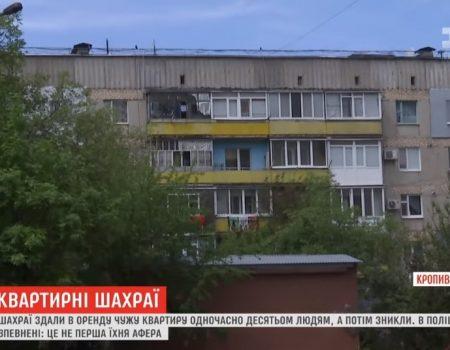 У Кропивницькому 6 родин постраждали від квартирного шахрайства. ВІДЕО