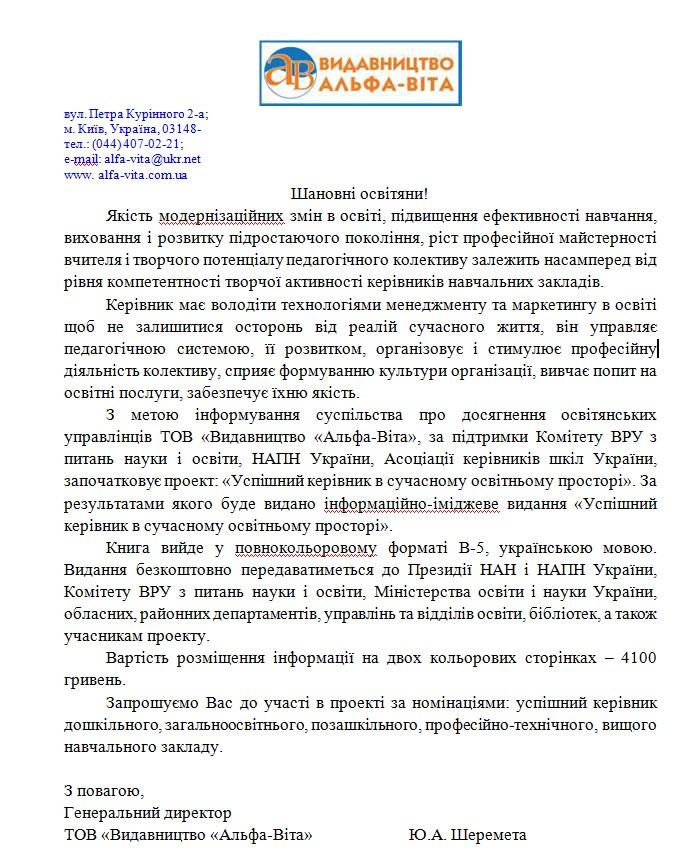 Управління освіти Кропивницького стало лауреатом загадкового конкурсу - 3 - Освіта - Без Купюр