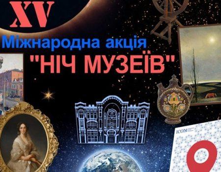 """Кропивничан запрошують взяти участь в акції """"Ніч музеїв"""""""