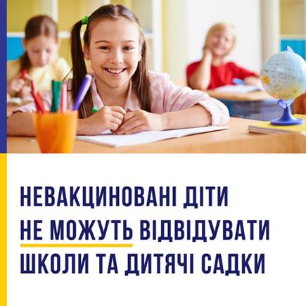 Без Купюр Верховний суд вирішив, що заборона відвідувати дитсадок без щеплень є законною Здоров'я  права Кропивницький вакцинація