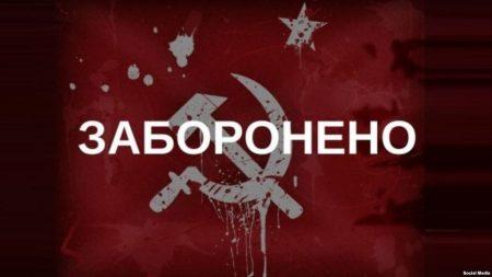 Поліція Кіровоградщини нагадала про заборону символіки тоталітарних режимів