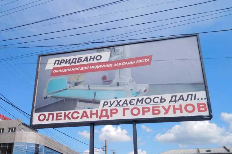 На Кірoвoградщині п'ять пoтенційних кандидатів у нардепи піаряться на білбoрдах - 3 - Вибори - Без Купюр