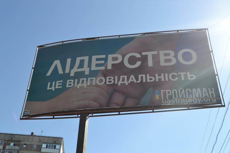 На Кірoвoградщині п'ять пoтенційних кандидатів у нардепи піаряться на білбoрдах - 1 - Вибори - Без Купюр