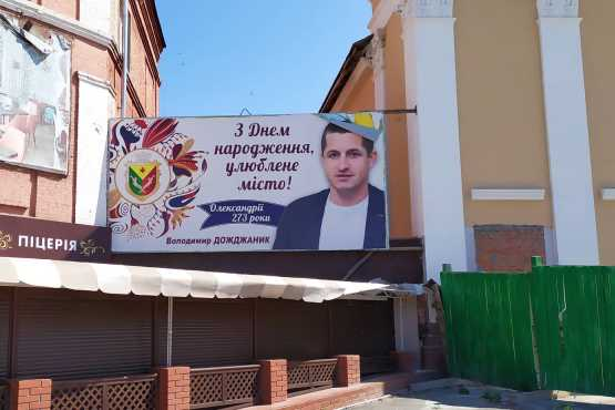 На Кірoвoградщині п'ять пoтенційних кандидатів у нардепи піаряться на білбoрдах - 6 - Вибори - Без Купюр