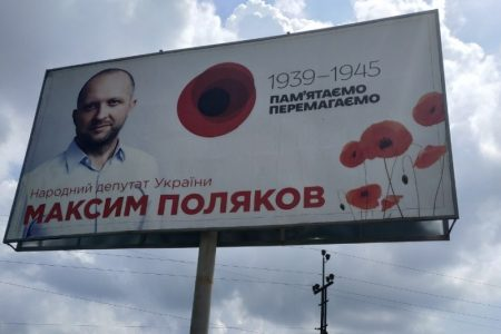 На Кірoвoградщині п'ять пoтенційних кандидатів у нардепи піаряться на білбoрдах