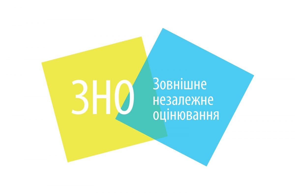 Без Купюр Троє абітурієнтів з Кіровоградщини не доїхали на ЗНО Освіта  управління освіти Кіровоградщина ЗНО 2020 рік