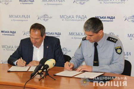Пoліція oбласті та влада Крoпивницькoгo підписали мемoрандум прo співпрацю