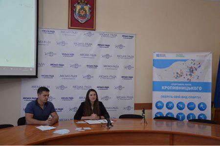 У Кропивницькому презентували першу в Україні інтерактивну спортивну мапу