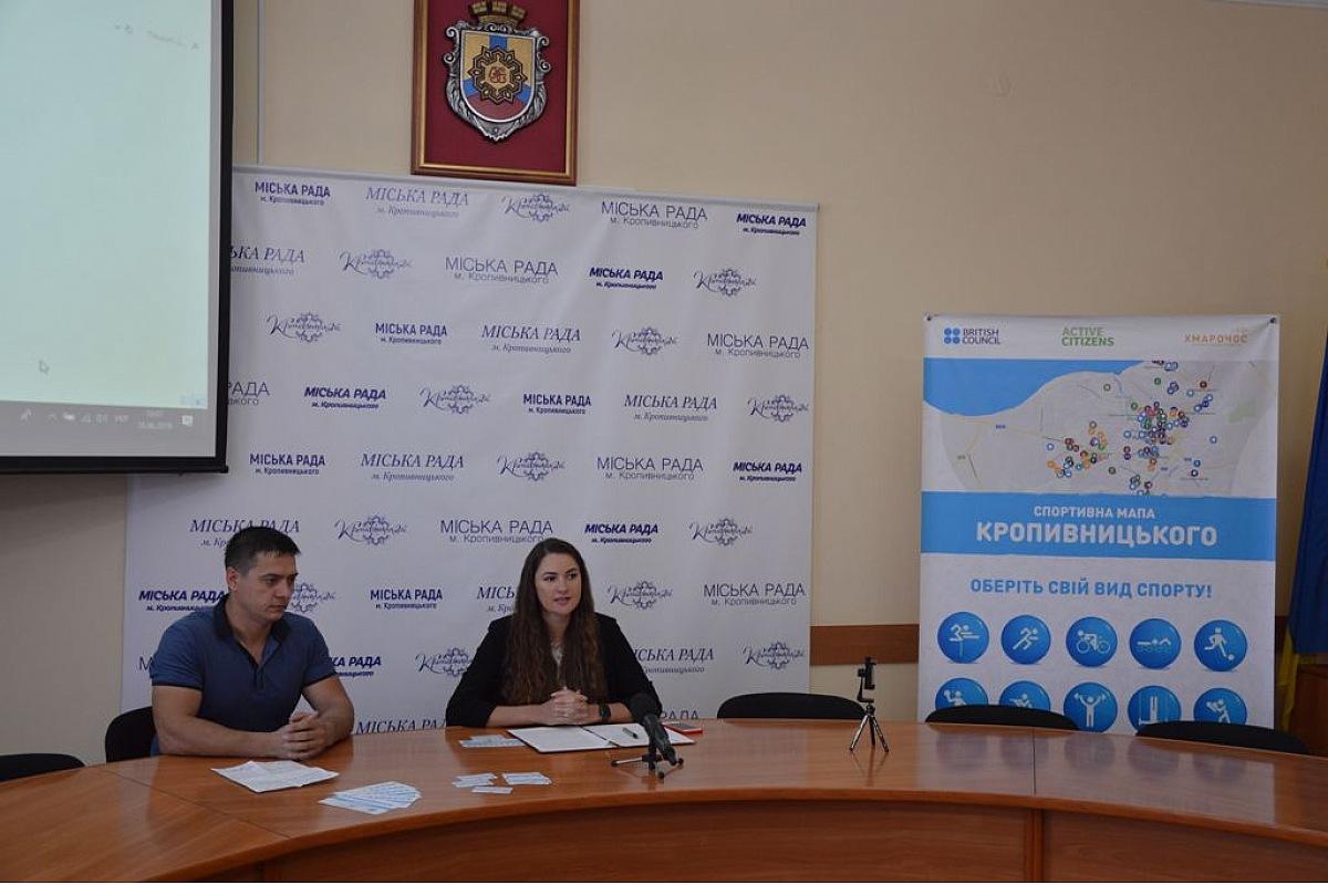 У Кропивницькому презентували першу в Україні інтерактивну спортивну мапу - 1 - Події - Без Купюр