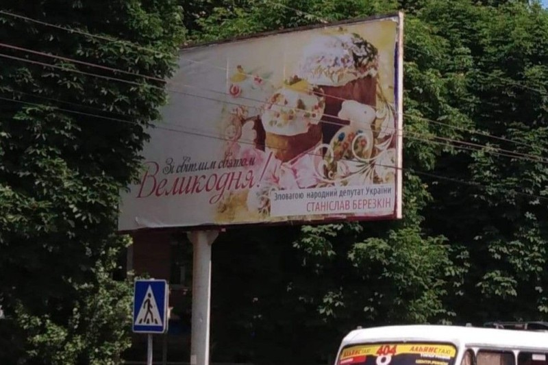 Кропивницький: представники ОПОРИ написали 3 заяви в поліцію щодо політичної реклами кандидатів у депутати - 2 - Життя - Без Купюр