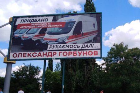 Кропивницький: представники ОПОРИ написали 3 заяви в поліцію щодо політичної реклами кандидатів у депутати
