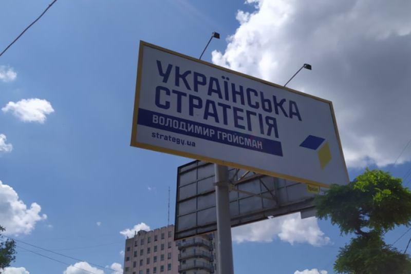 Кропивницький: представники ОПОРИ написали 3 заяви в поліцію щодо політичної реклами кандидатів у депутати - 3 - Життя - Без Купюр
