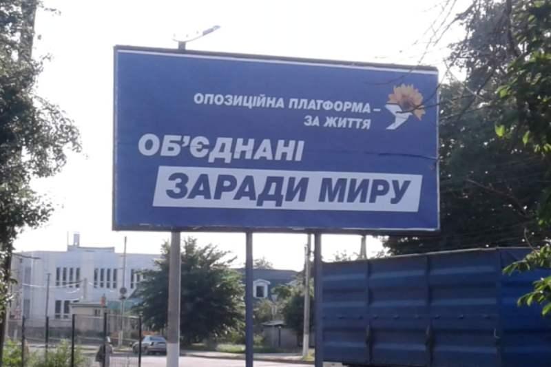 Кропивницький: представники ОПОРИ написали 3 заяви в поліцію щодо політичної реклами кандидатів у депутати - 4 - Життя - Без Купюр