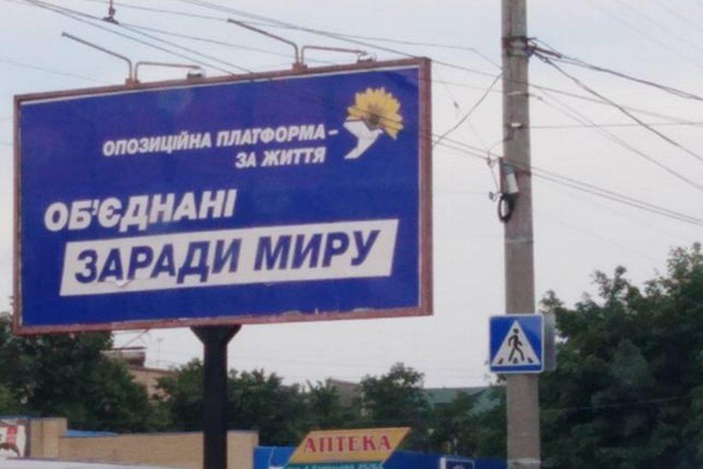 Без Купюр У Кропивницькому за 71 адресою розмістили агітацію без вихідних даних. ФОТО Політика  ОПОРА Кропивницький вибори агітація