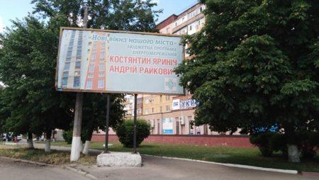 У Кропивницькому за 71 адресою розмістили агітацію без вихідних даних. ФОТО