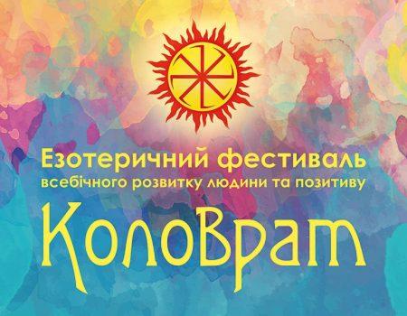 У Кропивницькому відбудеться фестиваль всебічного розвитку людини