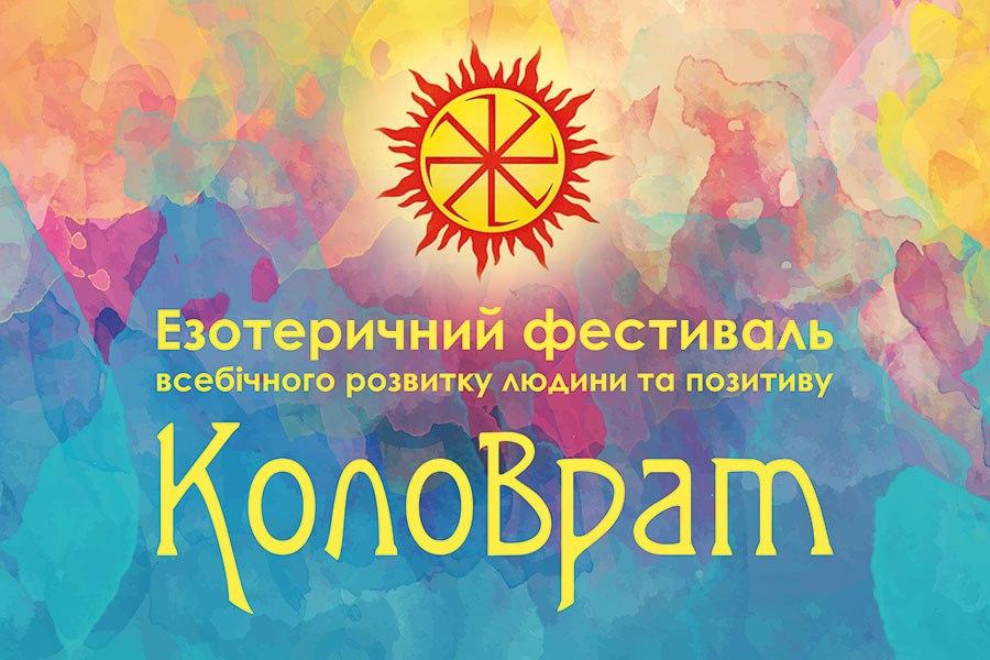 У Кропивницькому відбудеться фестиваль всебічного розвитку людини - 1 - Саморозвиток - Без Купюр