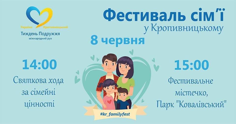 Без Купюр У Кропивницькому відбудеться Фестиваль сім'ї Життя  фестиваль сім'ї Кропивницький