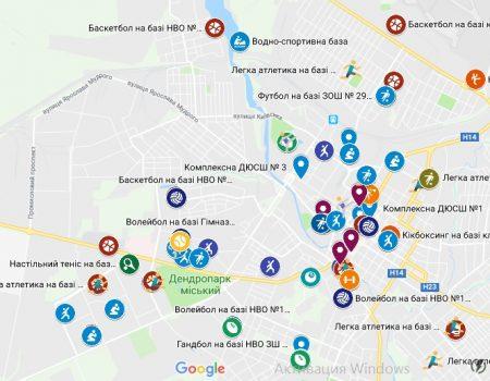 Завтра у Кропивницькому презентують спортивну мапу міста