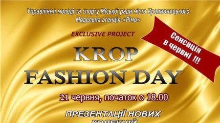 """У Кропивницькому відбудеться """"Krop Fashion Day 2019"""""""