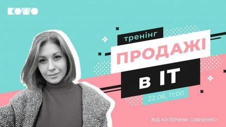 У Кропивницькому вчитимуть  продавати в ІТ