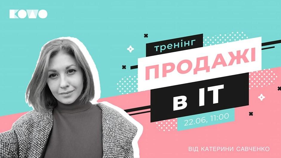 У Кропивницькому вчитимуть  продавати в ІТ - 1 - Саморозвиток - Без Купюр
