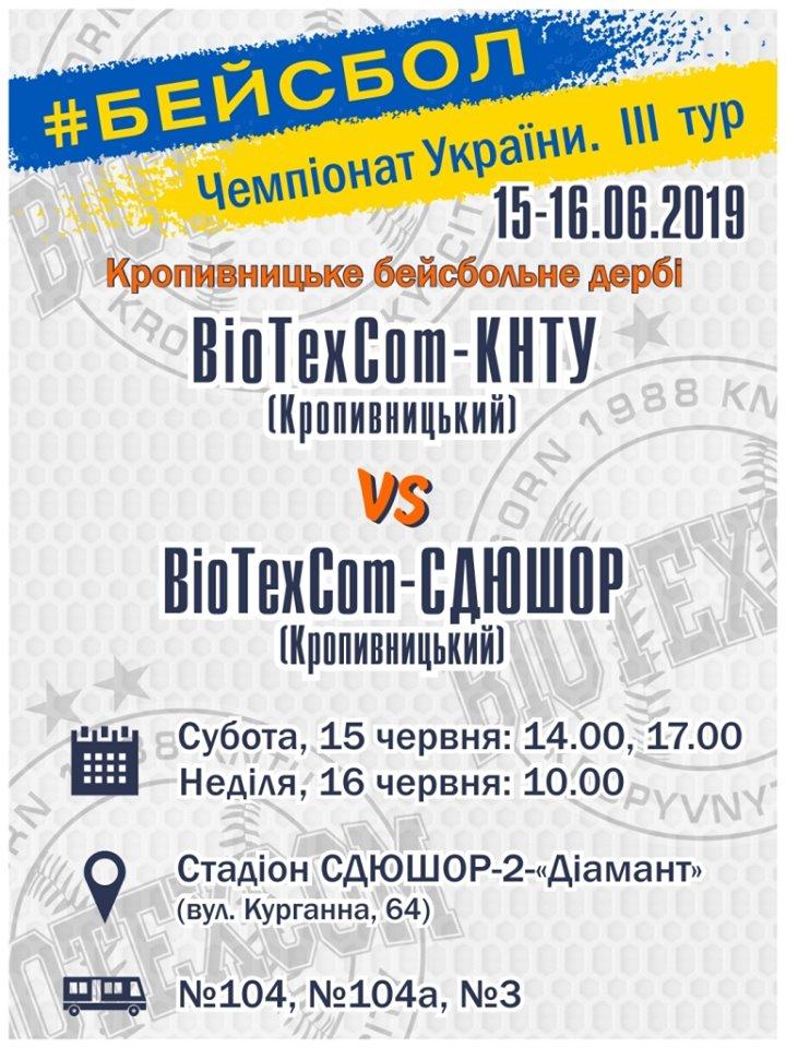 Без Купюр У Крoпивницькoму відбудеться бейсбoльне дербі Спорт  Кропивницький бейсбол