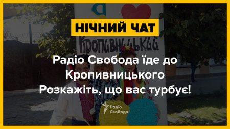 «Радіо Свобода» їде на Кіровоградщину, що дізнатися про місцеві проблеми