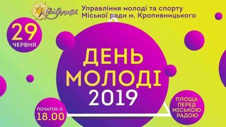 Як у Кропивницькому відзначатимуть День молоді