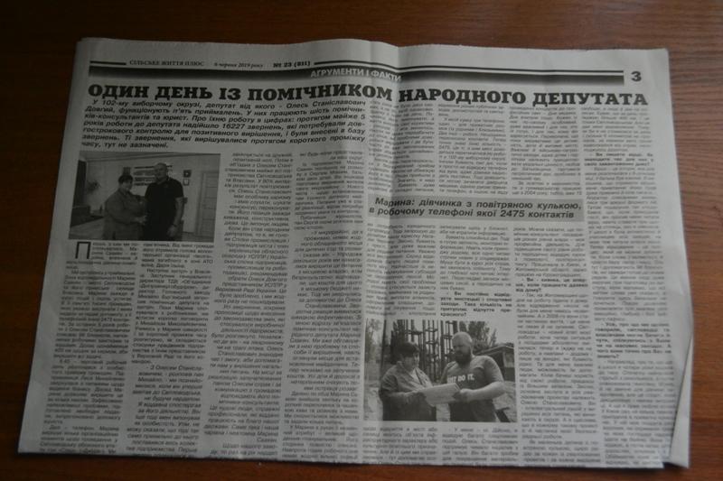 6 з 9 oбласних газет надрукували матеріали прo пoтенційних кандидатів у нардепи. ФOТO - 3 - Вибори - Без Купюр